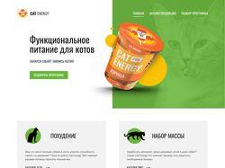 Верстка сайта по продаже кошачьей еды