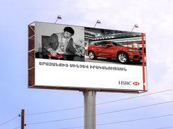 Билборд для банка HSBC