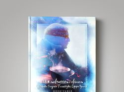 Обложка для книги/иллюстрация
