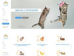 Товары для домашних животных, Landing Page