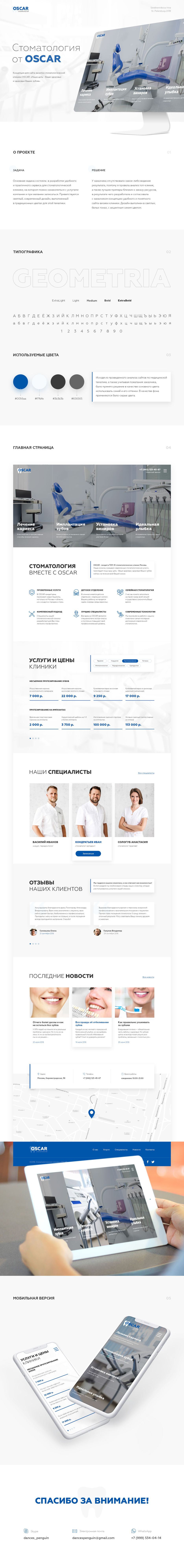 Сайт-визитка стоматологической клиники OSCAR