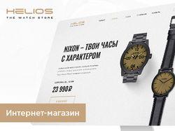 Сайт интернет-магазин часов HELIOS