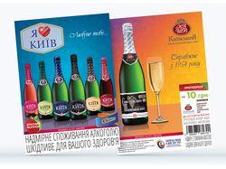 Листовка для Киевского завода шампанских вин