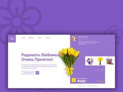 Дизайн первого экрана сайта Flowers