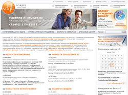 Сайт компании 1С:ВДГБ