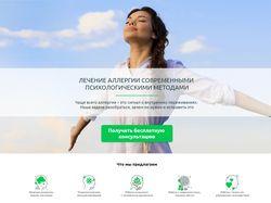 Дизайн Landing Page для сайта психолога