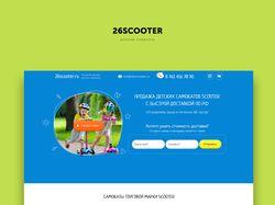 Дизайн лендинга детских самокатов | Landing Page
