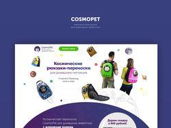 Дизайн лендинга Cosmopet | Landing Page