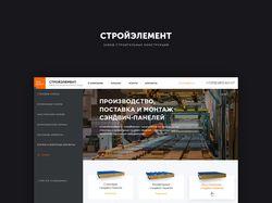 Дизайн сайта строительной компании Стройэлемент