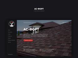 Дизайн сайта строительной компании АС-ФОРТ