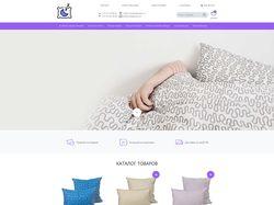⭐️ Интернет-магазин подушек