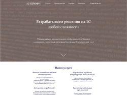 Landing page 1C-ПРОФИ