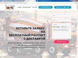 Верстка сайта для компании СПЕЦОРЕНСТРОЙ