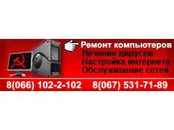 Дизайн баннера сайта обслуживания пк