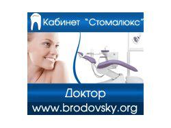 Дизайн Баннера Стоматолога Бродовского