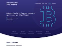 Українська біржа криптовалют