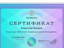 Сертификат Geekbrains