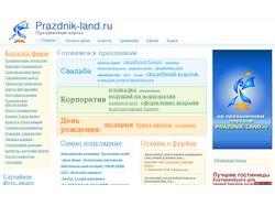 Prazdnik-land.ru праздничный портал