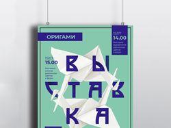 Постер к фестивалю оригами
