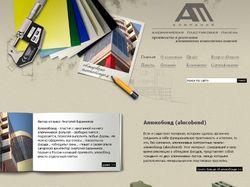"""Сайт компании производящей """"Алюкобонд"""""""