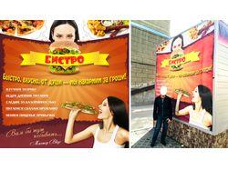 Наружный рекламный баннер для закусочной