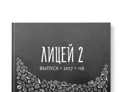 дизайн обложки выпускного альбома