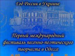 Афиша международного бардовского фестиваля