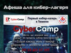 Афиша для кибер-лагеря