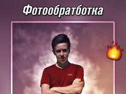 """Фотообработка """"Дым"""""""