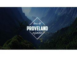 Логотип для туристической компании proveland.