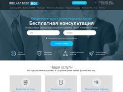 Корпоративный сайт konsaltingmos.ru