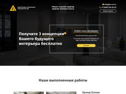 Landing Page bonart-remont.ru