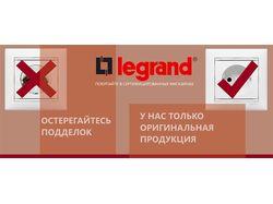Интернет-магазин Legrand