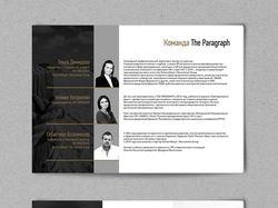 Legal executive summit - Презентация мероприятия