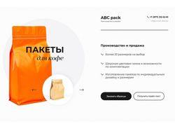 http://abcpack.ru