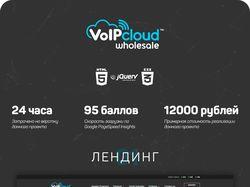 Адаптивная вёрстка лендинга для VoIP Cloud