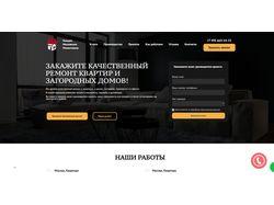 Гильдия московских ремонтников
