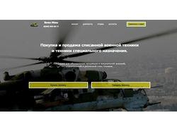 Сайт Воен Маш