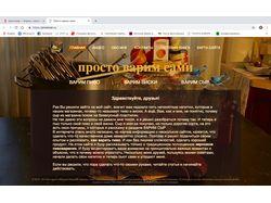 Пример моего сайта