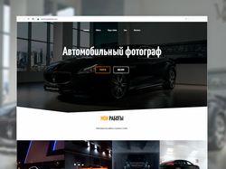 Создание сайта для автомобильного фотографа