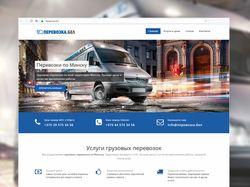 Создание сайта для Компании по грузовым перевозкам
