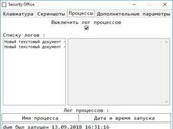 Разработка системы мониторинга ПК сотрудников