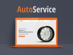 """Сервисная мастерская """"AutoService"""""""