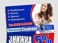 """Визитка для прачечной """"Elephant"""""""