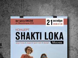 "Афиша концерта группы ""Shakti Loka"""