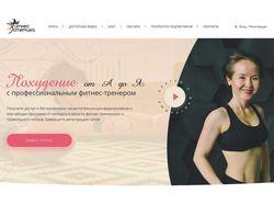 Сайт фитнес-тренера