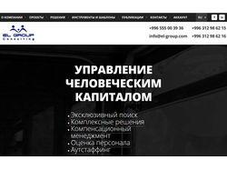 Корпоративный сайт по УЧР