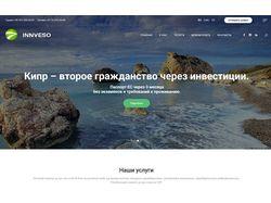 Сайт на туристическую тематику