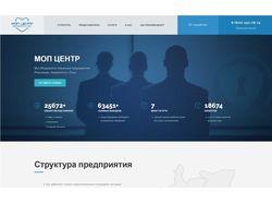 Landing page МОП Центр