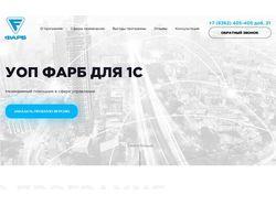 Landing Page ЧОП